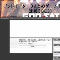 ゴッドイーター3まとめゲームちゃんねる速報【GE3】